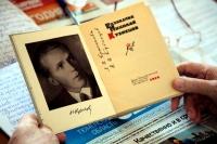 Тюменские чекисты провели Кузнецовские чтения»