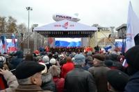 Вместе мы – Россия!
