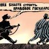 Без права нет экономики