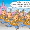 Россия открывает объятия для мигрантов