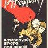 Русский маккартизм о времени охотников на ведьм