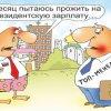 Страна богатеющих чиновников